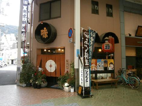 「に志もと 徳島」の画像検索結果
