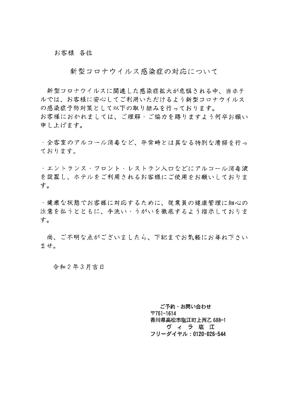 香川 新型 コロナ 県 ウイルス